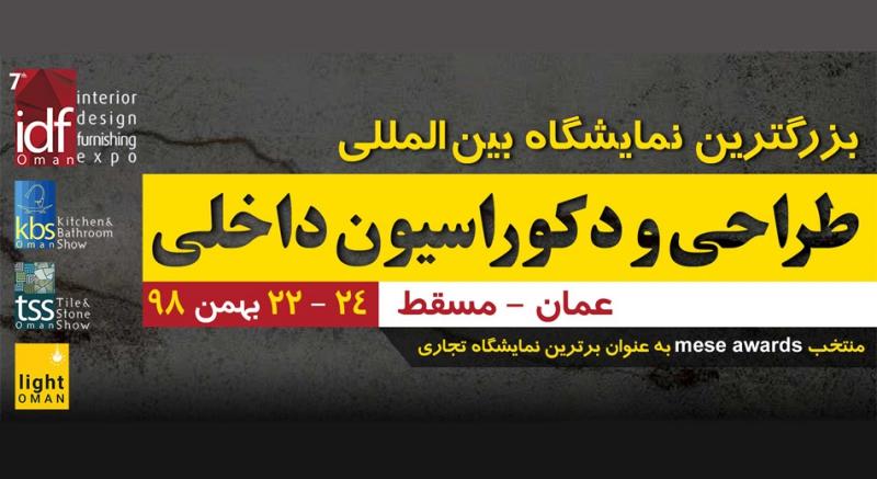 نمایشگاه طراحی و دکوراسیون داخلی مسقط عمان 2020