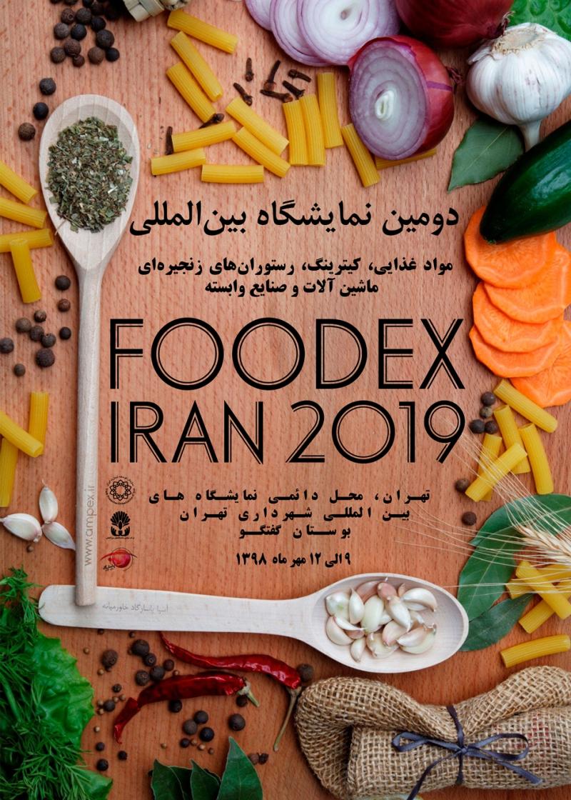 نمایشگاه موادغذایی، کترینگ و رستوران های زنجیره ای بوستان گفتگو تهران 98