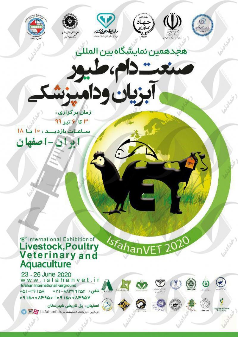 نمایشگاه دام، طیور و دامپزشکی اصفهان 99