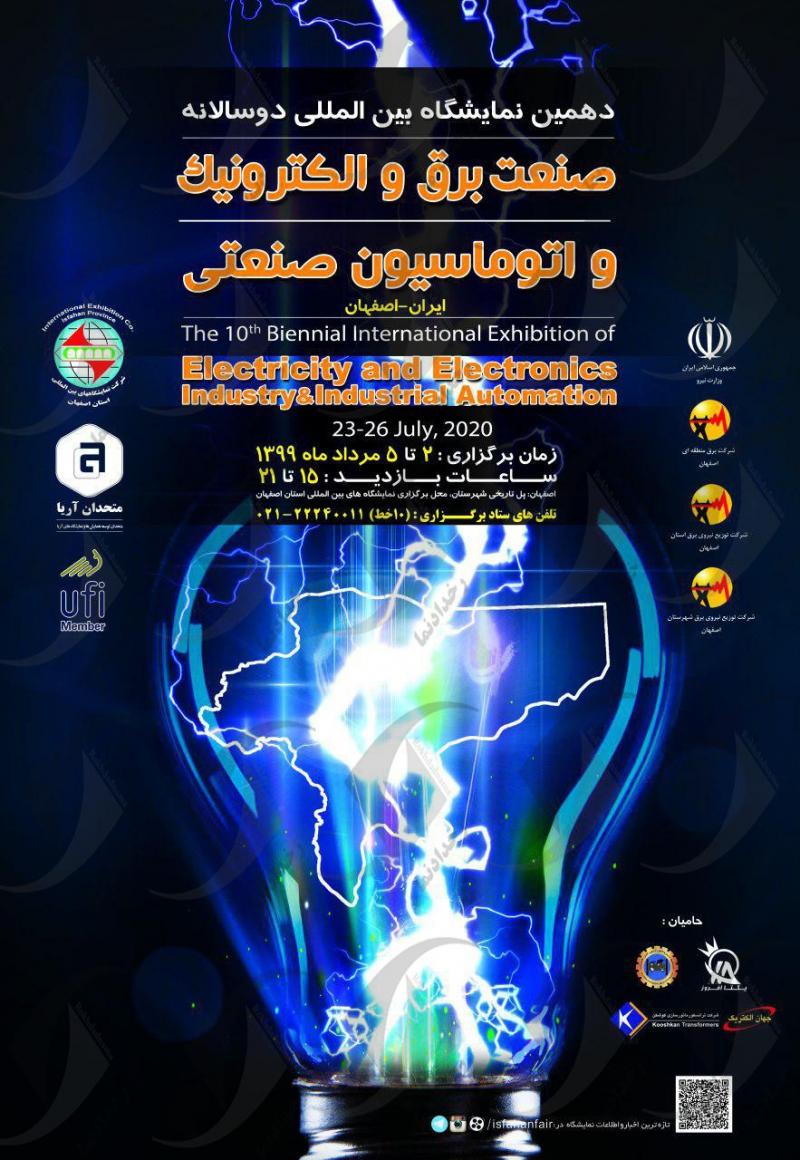 نمایشگاه بین امللی دوسالانه صنعت برق، الکترونیک و اتوماسیون صنعتی اصفهان 99 دهمین دوره