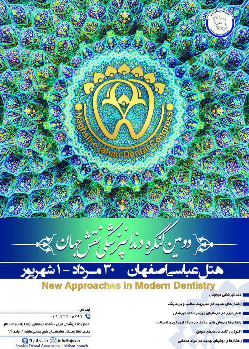 کنگره دندانپزشکی اصفهان 98