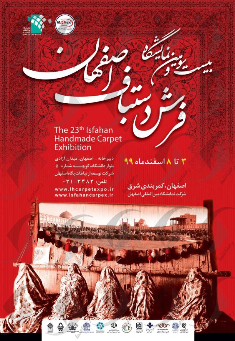 نمایشگاه فرش دستباف اصفهان 99