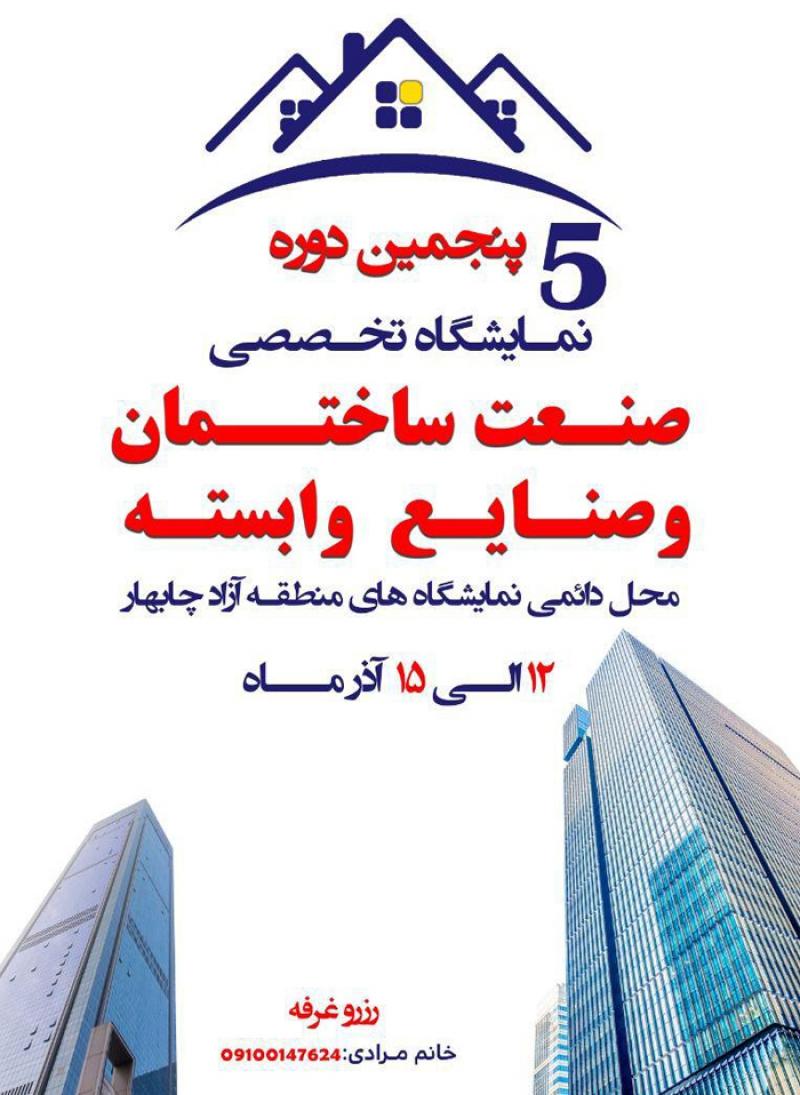 نمایشگاه صنعت ساختمان منطقه آزاد چابهار 98
