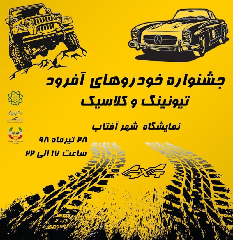جشنواره خودروهای آفرود، تیونینگ و کلاسیک شهرآفتاب تهران 98