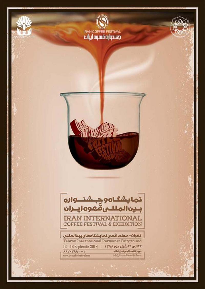 جشنواره تخصصی قهوه تهران 98