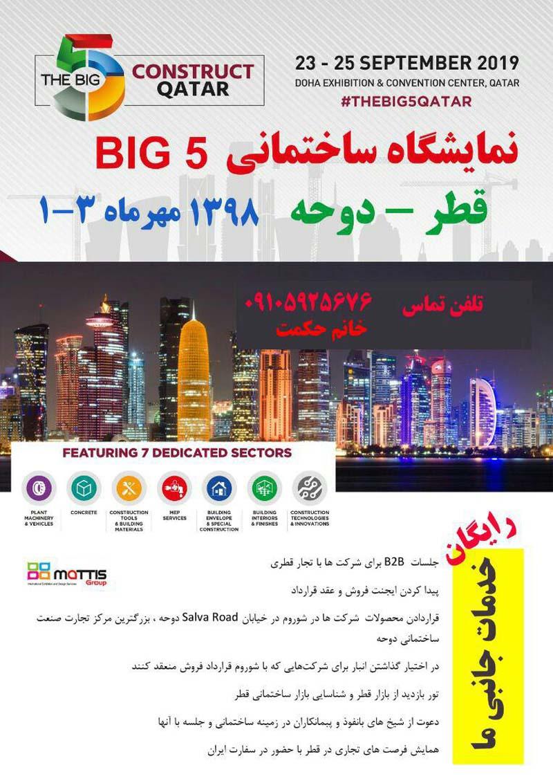 نمایشگاه ساختمان دوحه قطر 2019