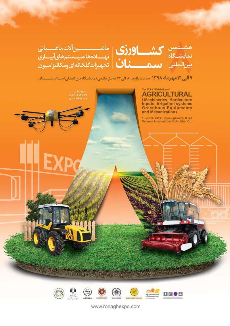 نمایشگاه کشاورزی، ماشین آلات، نهاده ها، سیستم های آبیاری، تجهیزات گلخانه ای و مکانیزاسیون سمنان 98