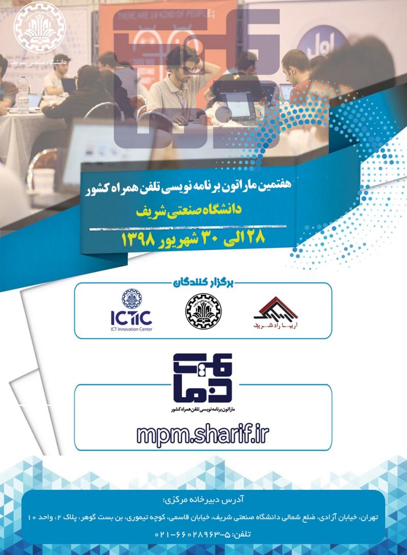 ماراتون برنامه نویسی تلفن همراه دانشگاه شریف تهران 98