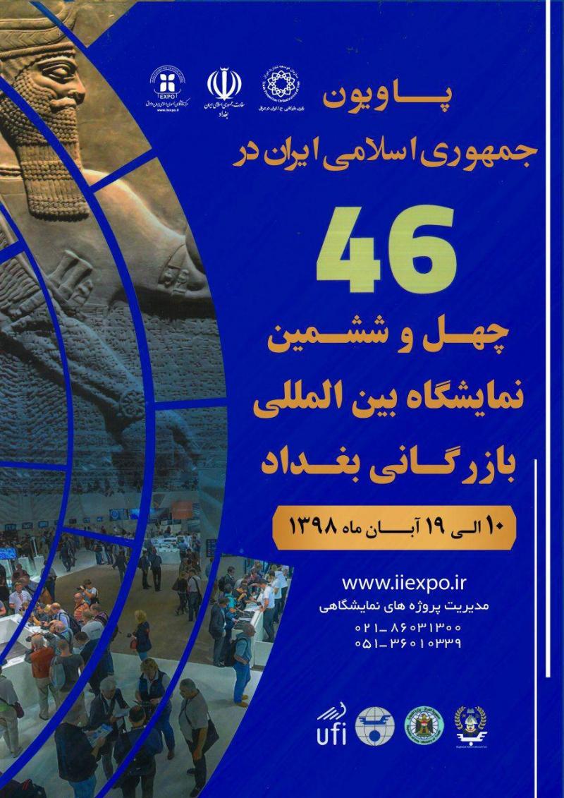 پاویون ایران در نمایشگاه بازرگانی بغداد عراق 2019