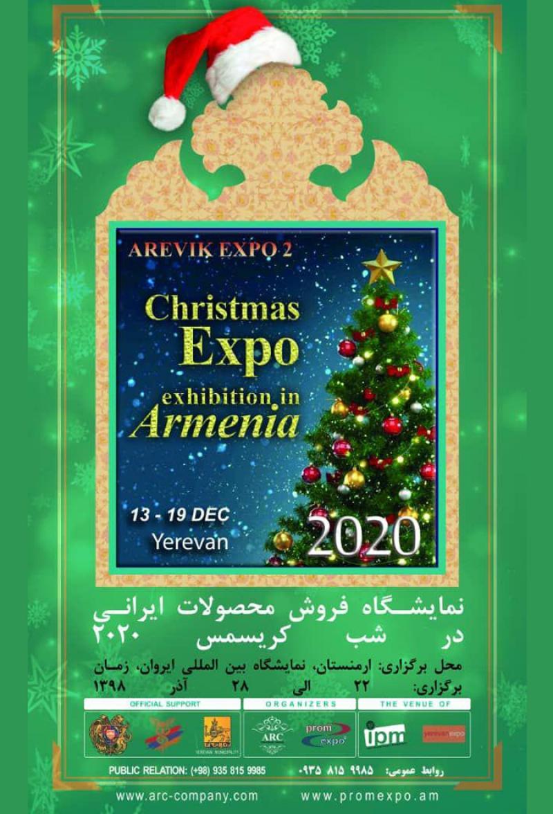 نمایشگاه فروش شب کریسمس ایروان ارمنستان 2019