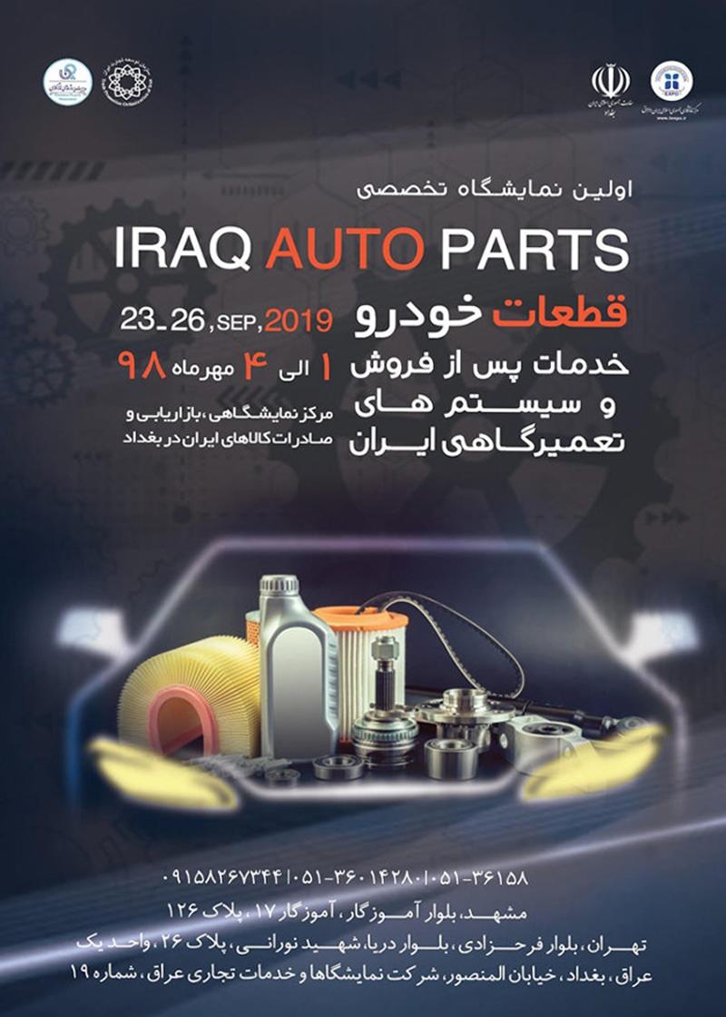 نمایشگاه قطعات خودرو، خدمات پس از فروش و سیستم های تعمیرگاهی بغداد عراق 2019