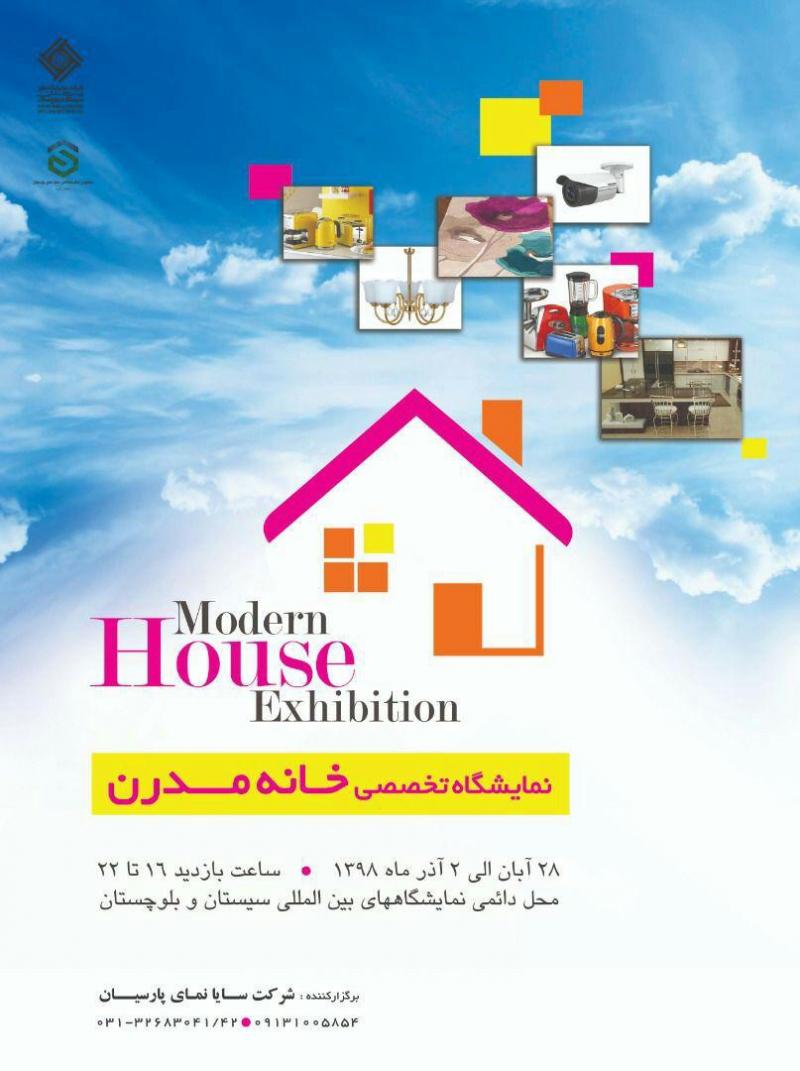 نمایشگاه خانه مدرن زاهدان 98