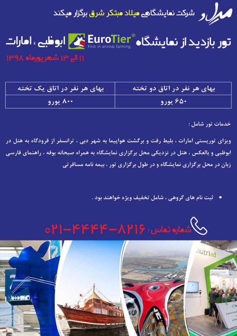 نمایشگاه EuroTier  ابوظبی امارات 2019