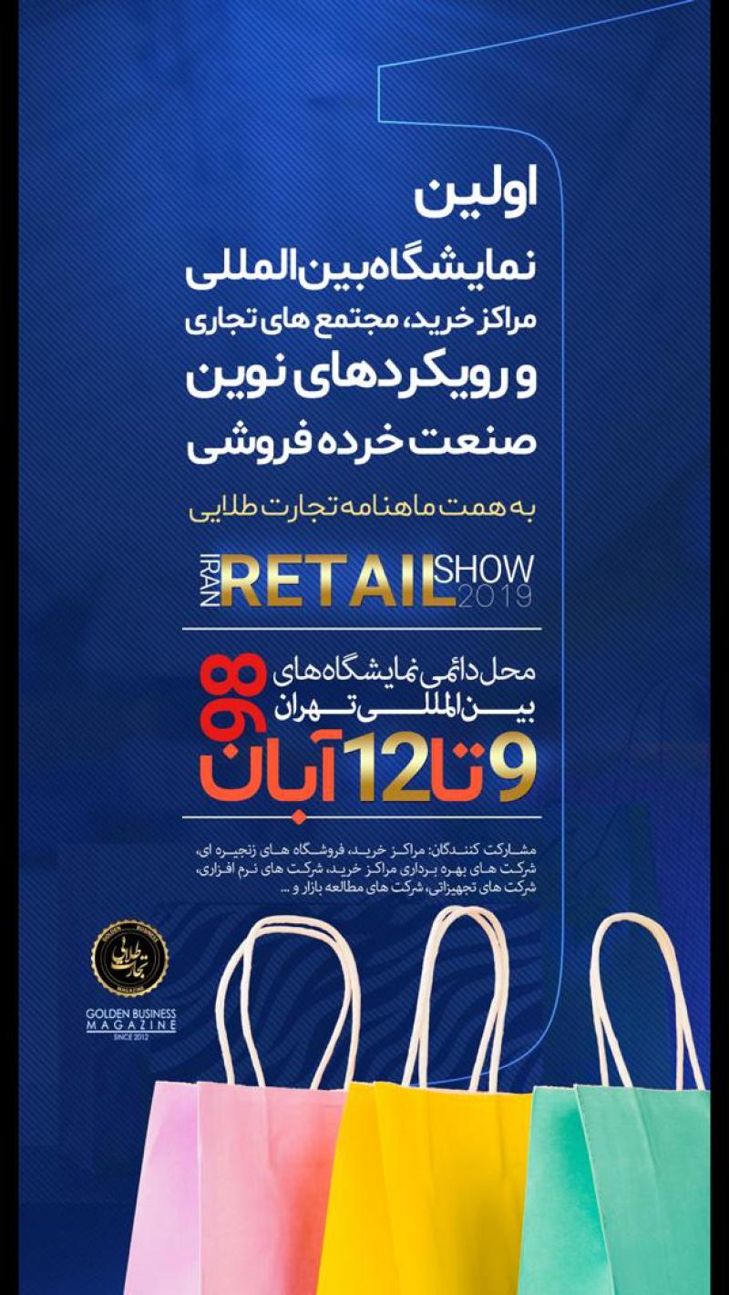 نمایشگاه ایران ریتیل شو Iran Retail Show تهران 98