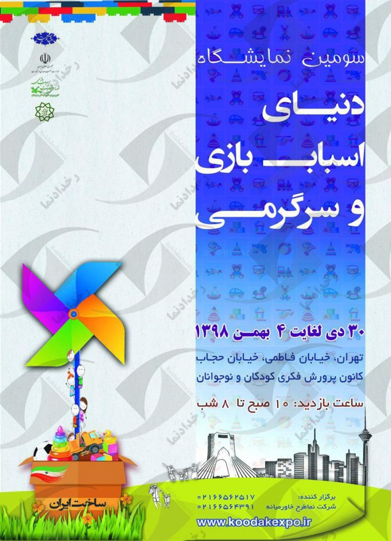 نمایشگاه دنیای اسباب بازی و سرگرمی سالن حجاب تهران 98