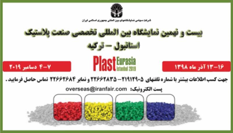 نمایشگاه صنعت پلاستیک PLAST URASIA استانبول ترکیه 2019