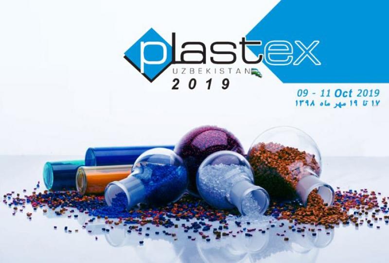 نمایشگاه پلیمر و پلاستیک تاشکند ازبکستان 2019