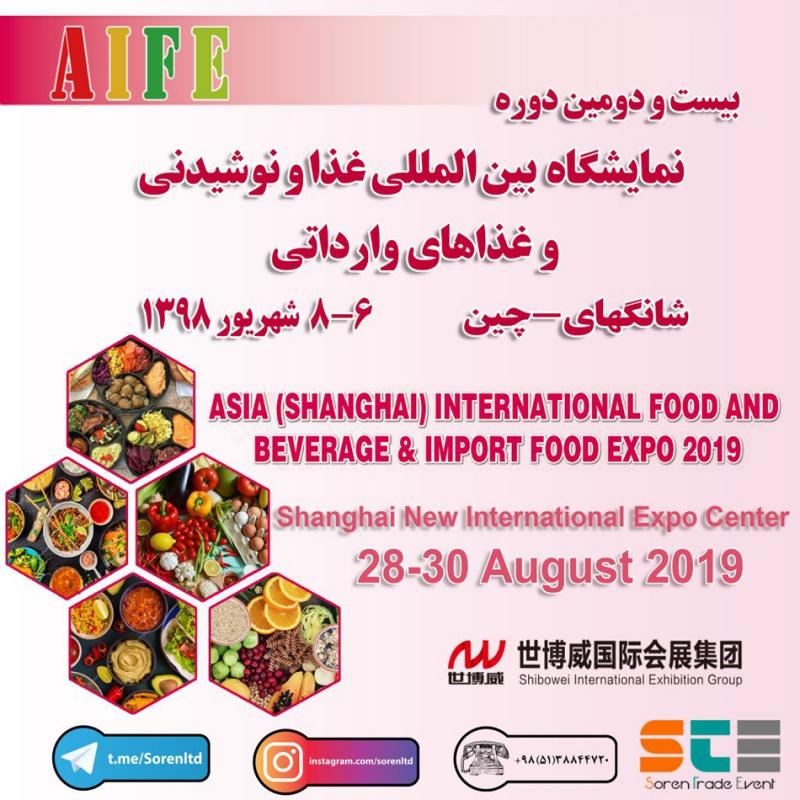 نمایشگاه غذا، نوشیدنی و غذاهای وارداتی AIFE شانگهای چین 2019