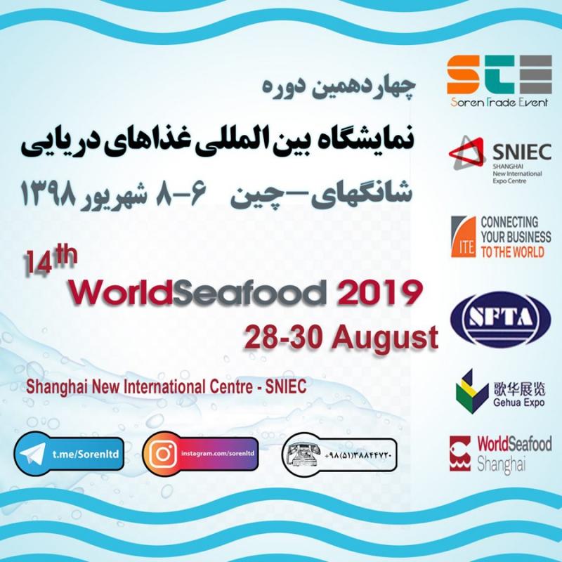 نمایشگاه غذاهای دریایی World SeaFood شانگهای چین 2019
