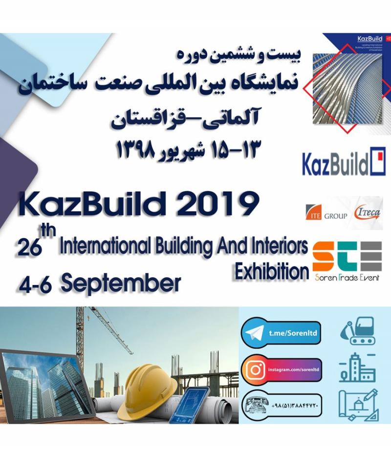 نمایشگاه ساختمان KazBuid آلماتی قزاقستان 2019
