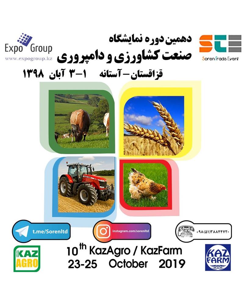 نمایشگاه کشاورزی و دامپروری Kazfarm-Kazagro آستانه قزاقستان 2019