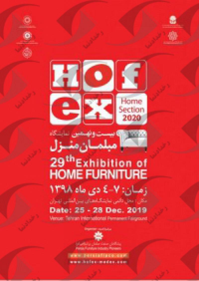 نمایشگاه مبلمان منزل تهران 98