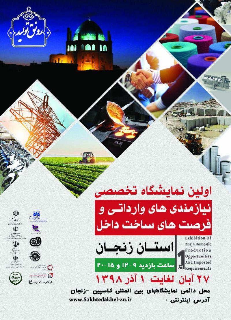 نمایشگاه توانمندی های اصناف استان زنجان 98