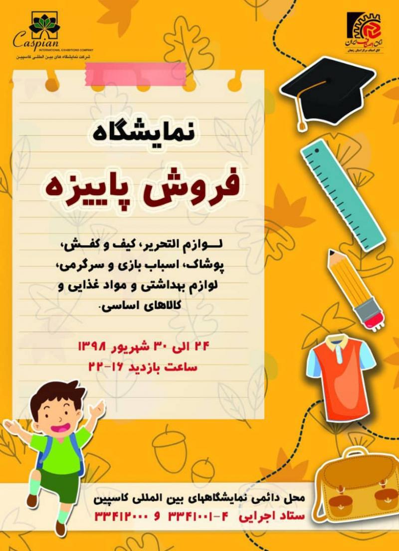 نمایشگاه پاییزه زنجان 98