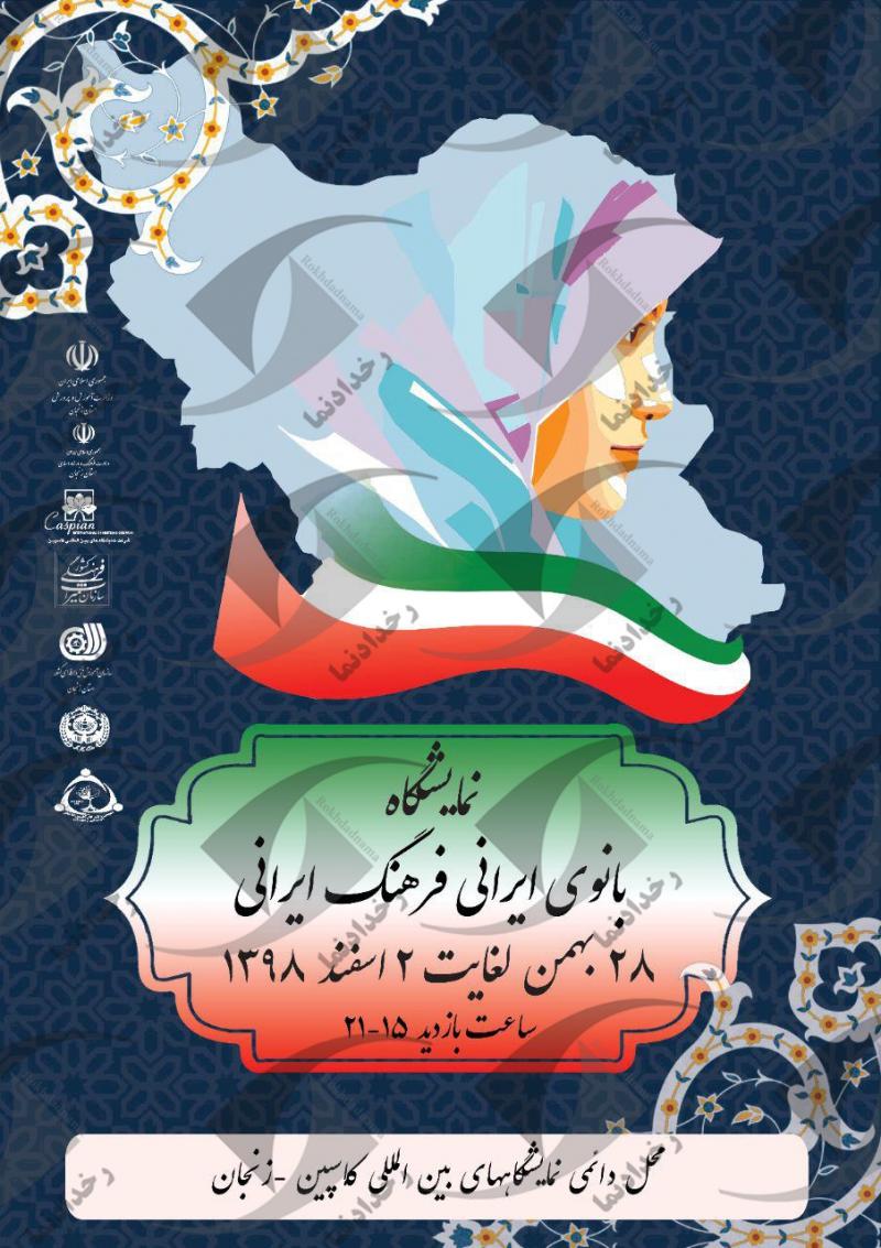 نمایشگاه بانوی ایرانی، فرهنگ ایرانی زنجان 98 اولین دوره