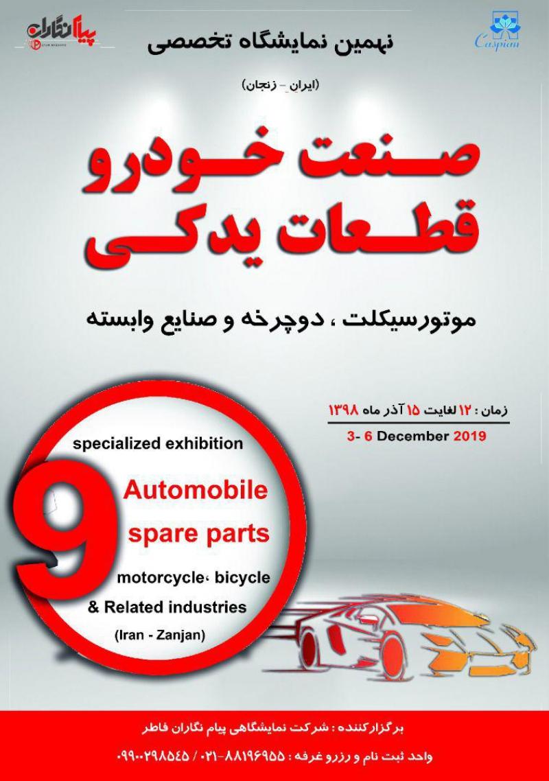 نمایشگاه خودرو، قطعات و حمل و نقل زنجان 98
