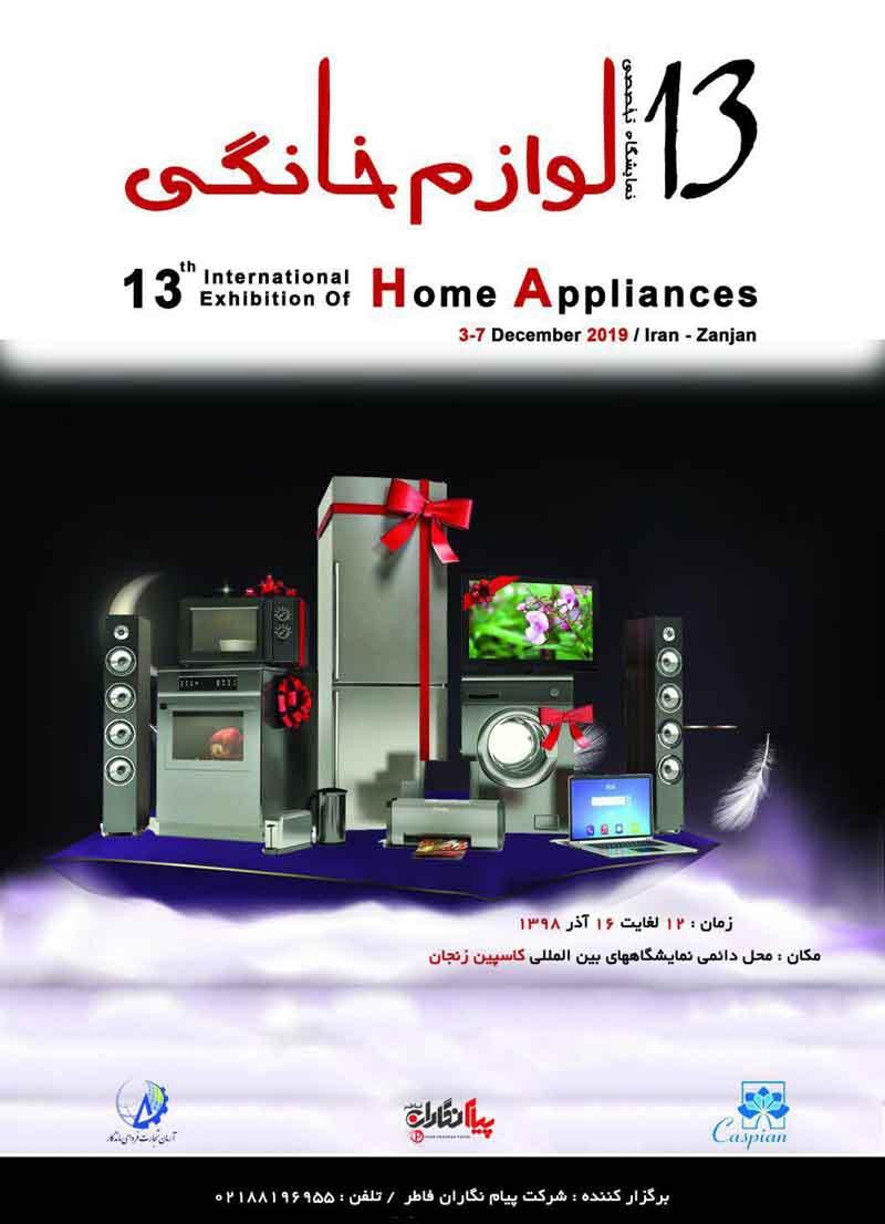 نمایشگاه لوازم خانگی زنجان 98