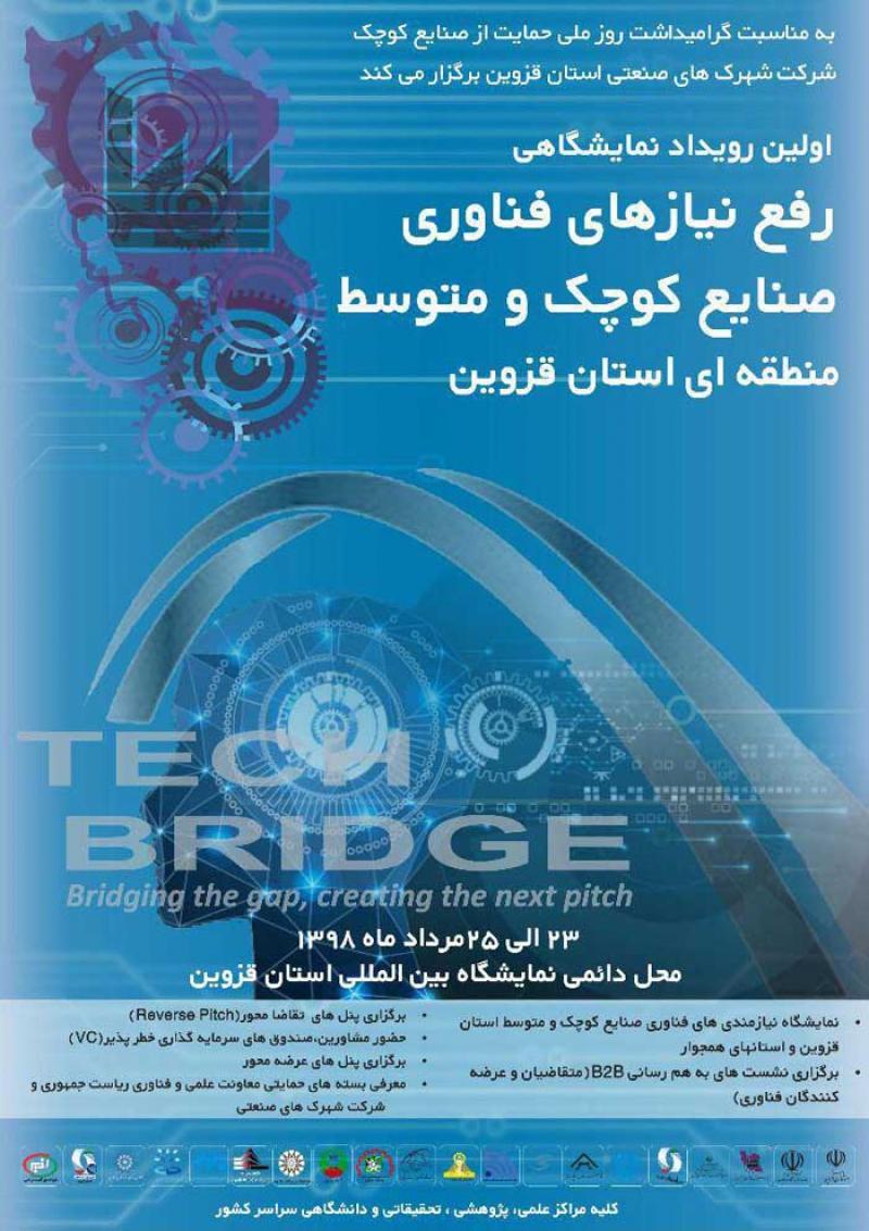 نمایشگاه رفع نیازهای فناوری صنایع کوچک و متوسط قزوین 98