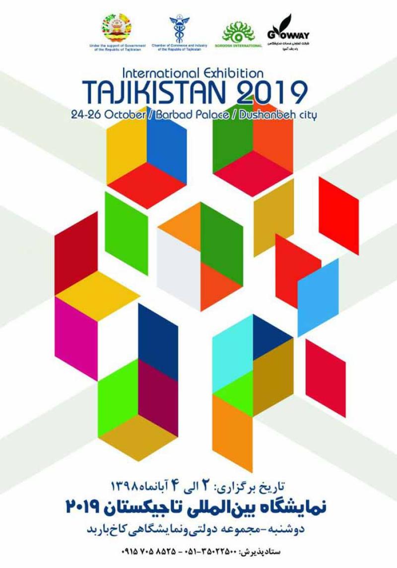 نمایشگاه بازرگانی دوشنبه تاجیکستان 2019