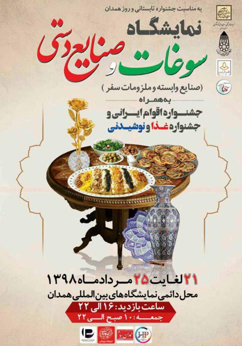 نمایشگاه و جشنواره سوغات، صنایع دستی و اقوام ایرانی همدان 98