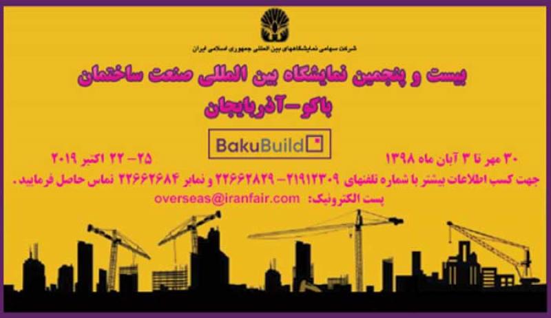 نمایشگاه صنعت ساختمان (BAKUBUILD) باکو آذربایجان 2019