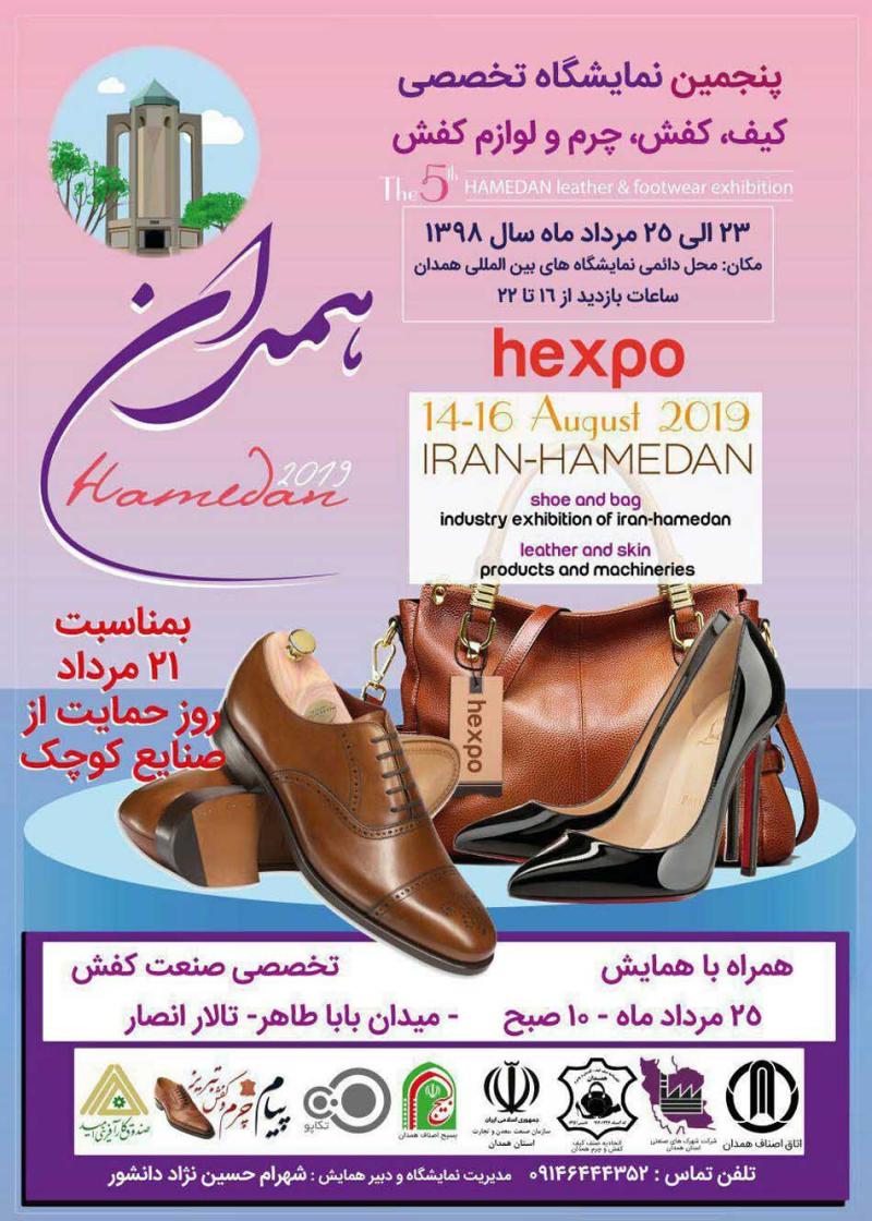 نمایشگاه کیف، کفش، چرم و لوازم کفش همدان 98