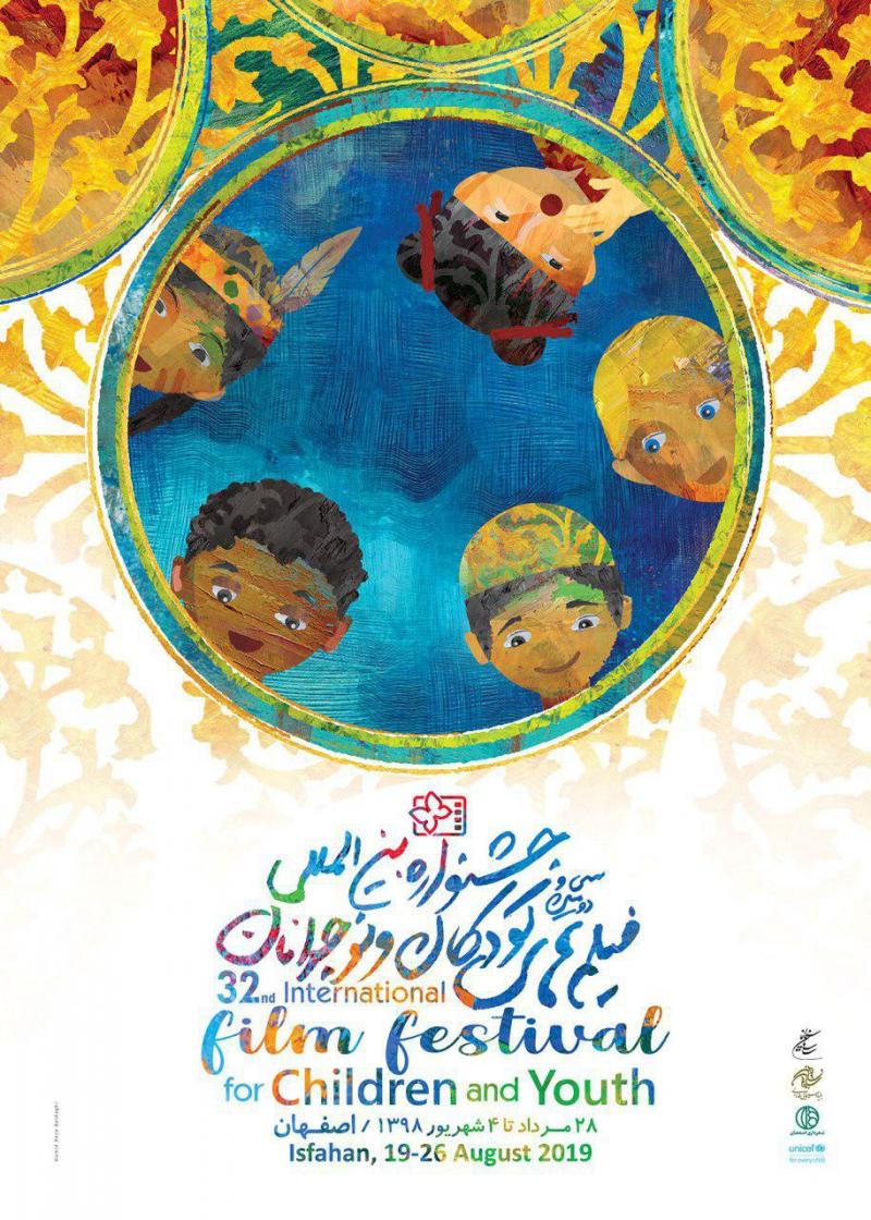 جشنواره فیلم کودکان و نوجوانان اصفهان 98