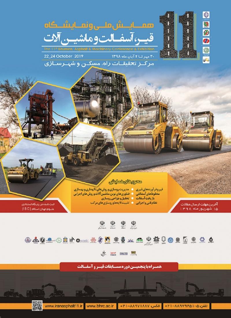 همایش ملی و نمایشگاه قیر، آسفالت و ماشین آلات تهران 98