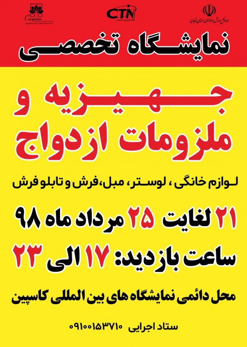 نمایشگاه جهیزیه و ملزومات زوج های جوان زنجان 98