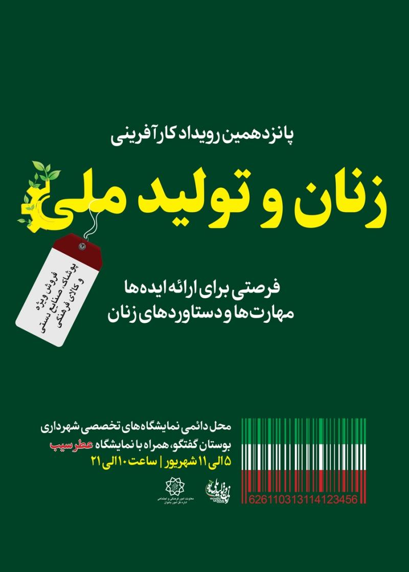 نمایشگاه زنان و تولید ملی بوستان گفتگو تهران 98