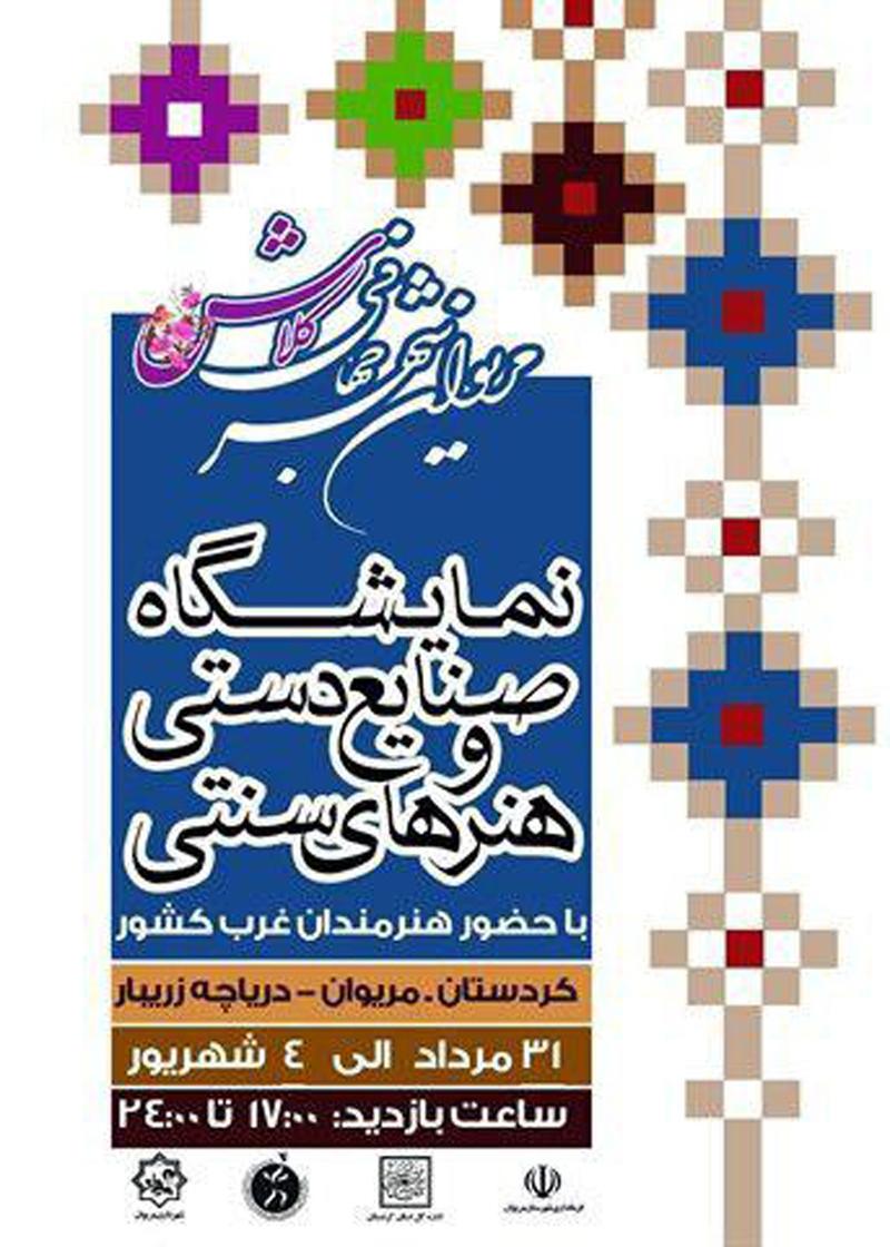 نمایشگاه صنایع دستی و هنرهای سنتی مریوان 98