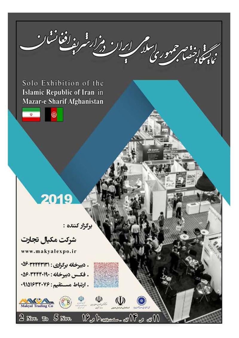 نمایشگاه اختصاصی جمهوری اسلامی ایران در مزارشریف افغانستان 2019