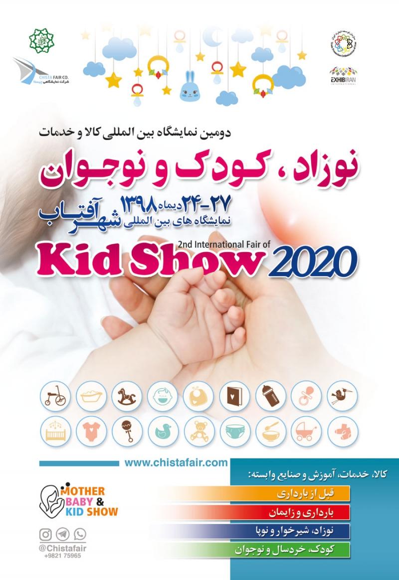 نمایشگاه مادر، نوزاد، کودک، سیسمونی و جشنواره اسباب بازی و بازی های فکری و رایانه ای شهرآفتاب تهران 98