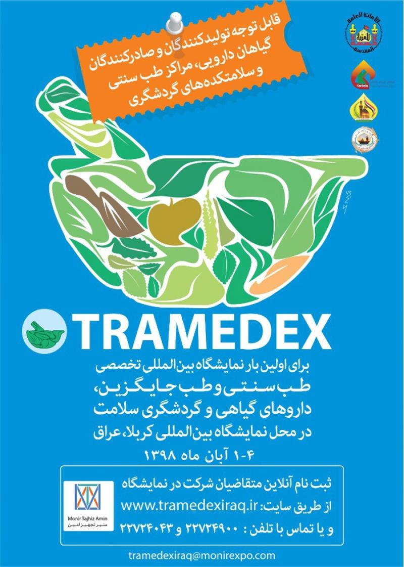 نمایشگاه طب سنتی و طب جایگزین، داروهای گیاهی و گردشگری سلامت TRAMEDEXIRAQ کربلا عراق 2019