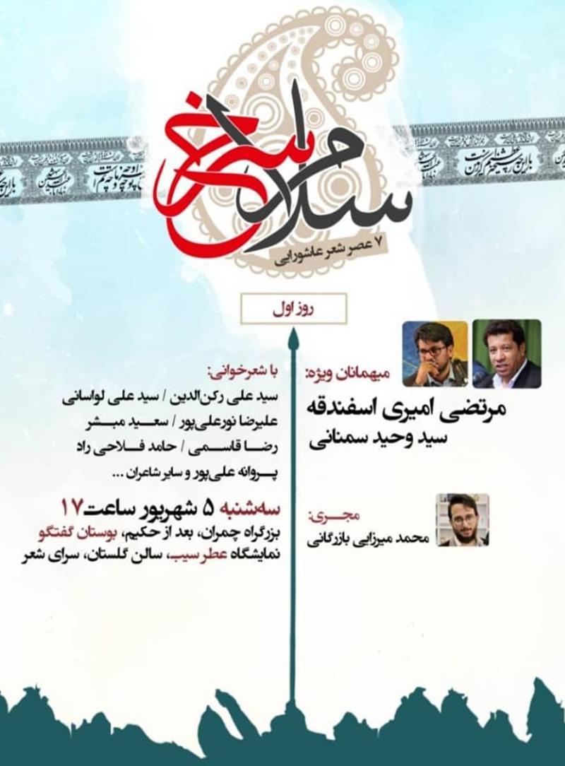 نمایشگاه عطر سیب ویژه ماه محرم بوستان گفتگو تهران 98