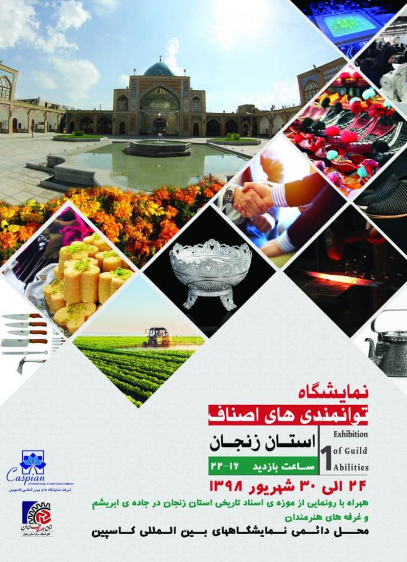 نمایشگاه توانمندسازی اتاق اصناف زنجان 98
