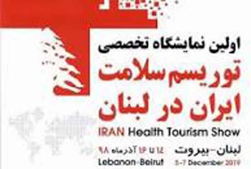نمایشگاه اختصاصی توریسم سلامت ایران در بیروت لبنان 2019