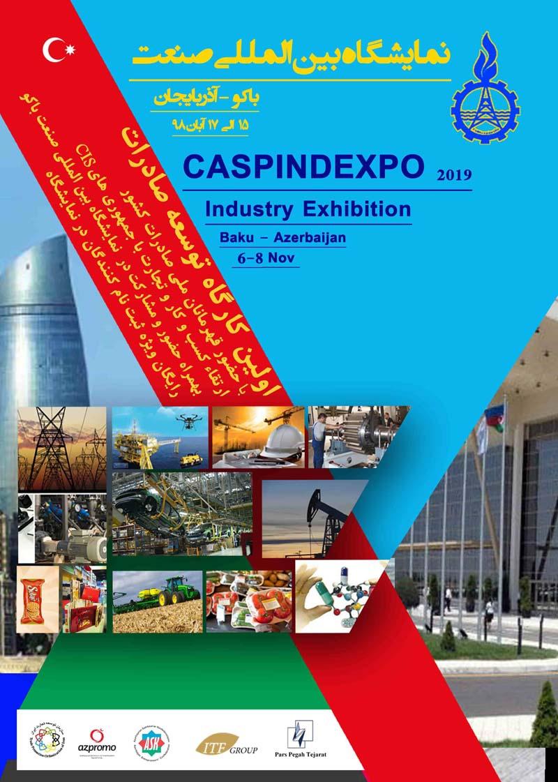 نمایشگاه صنعت باکو آذربایجان 2019