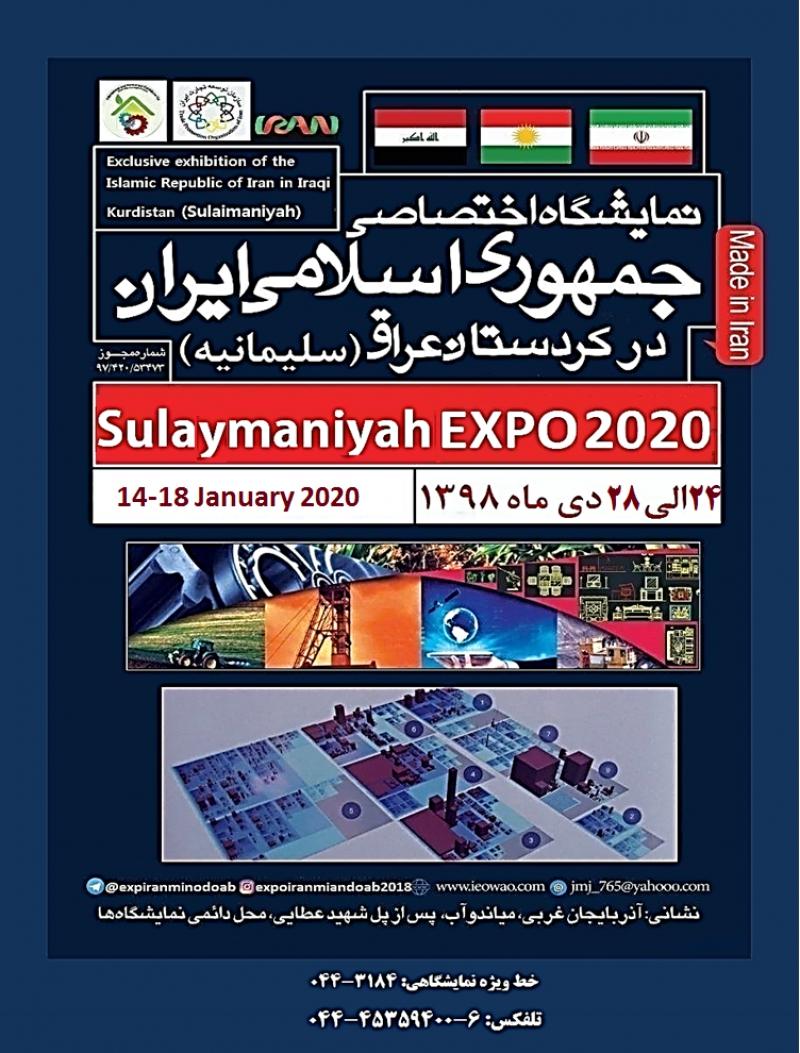 نمایشگاه اختصاصی ج.ا.ا در سلیمانیه عراق 2019