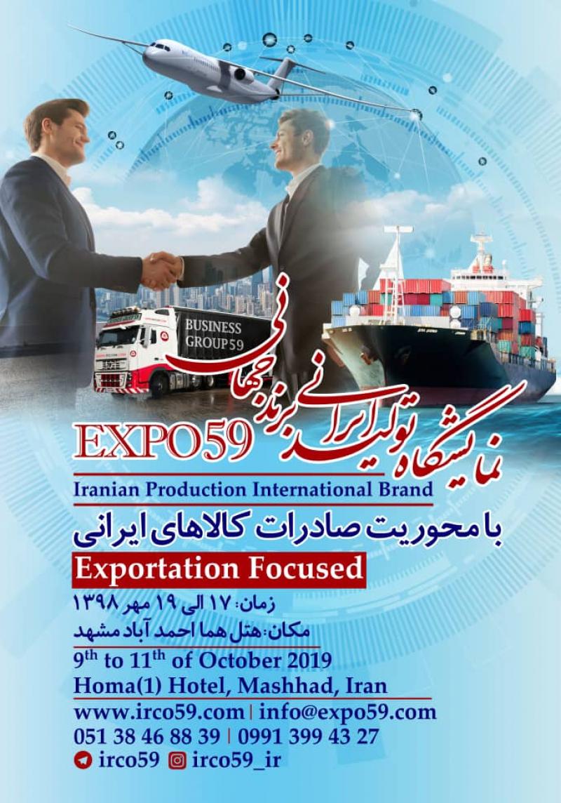 نمایشگاه تولید ایرانی برند جهانی با محوریت صادرات کالای ایرانی هتل هما احمدآباد مشهد 98
